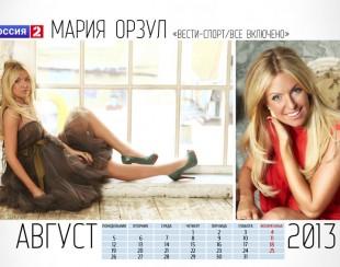 Календарь на 2013 год: ведущие канала Россия 2