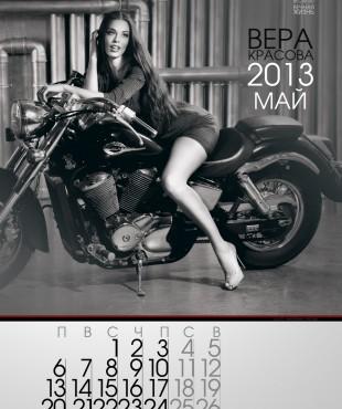 calendar2-russia2-tvdiva-ru-12