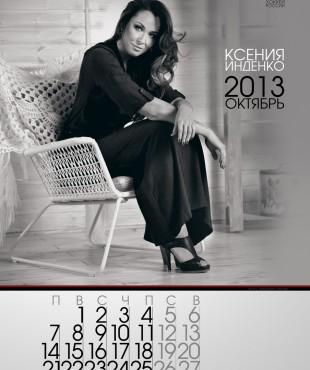 calendar2-russia2-tvdiva-ru-9