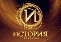 Новый телеканал «История» начал свое вещание