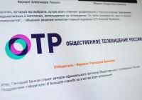 19 мая в России начало вещание новое телевидение