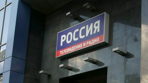 Россия, ВГТРК, телевидение и радио