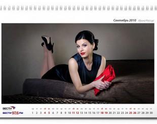 Старый  (2010) , но очень интересный календарь с ведущими канала Россия 24
