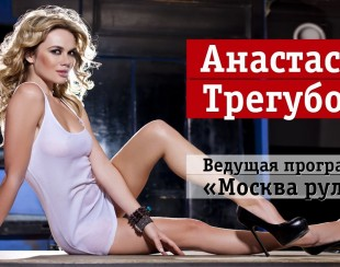 Анастасия Трегубова: съемки для журнала MAXIM
