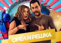 Шоу «Орел и Решка» награждено ТЭФИ в категории «Дневной Эфир»