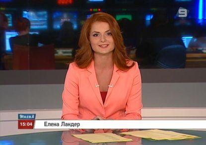 Елена Ландер, телеведущая